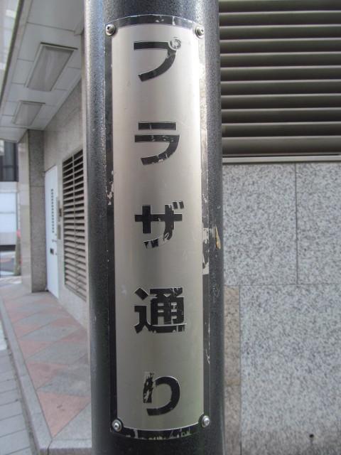 東急プラザ渋谷閉館日朝のプラザ通りの街灯柱アップ