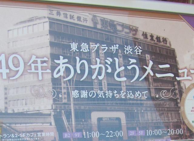 渋谷東急プラザだった頃の写真