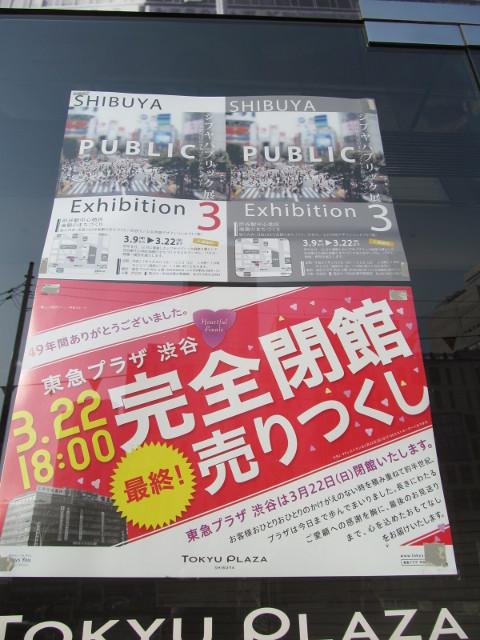 東急プラザ渋谷閉館日朝のポスター2つ