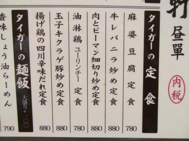 タイガー軒世田谷上町店12日目ランチメニューを眺める