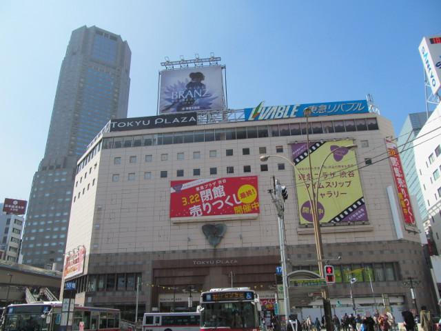 東急プラザ渋谷20150317外観1