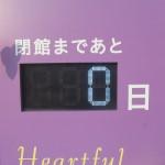 東急プラザ渋谷閉館日朝に1周サムネイル