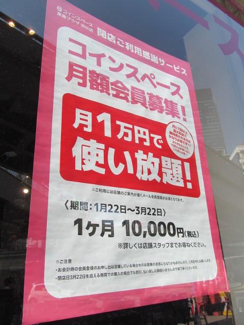 コインスペース閉店ご利用感謝サービスのポスター