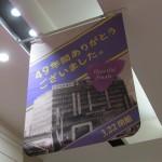 東急プラザ渋谷閉館前館内練り歩きサムネイル