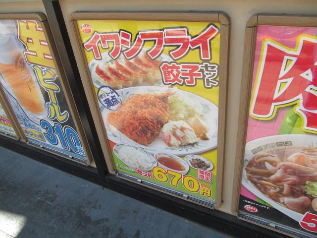 日高屋店外のイワシフライ餃子セットポスター