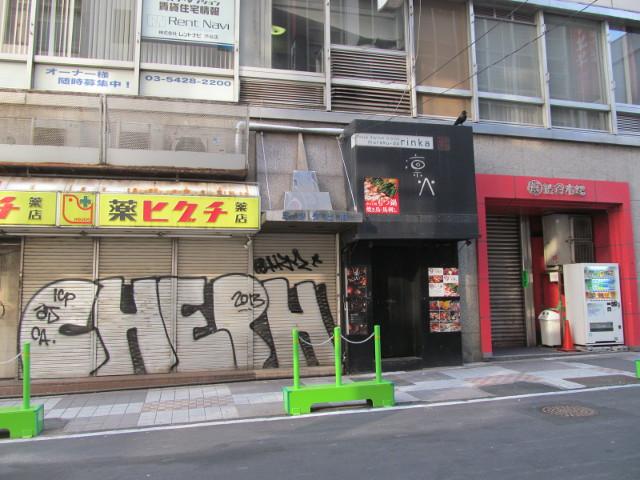 薬ヒグチ南口店跡と丸鮮渋谷市場入口