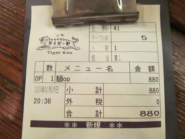 タイガー軒アサリと葱の土鍋煮込み麺の伝票