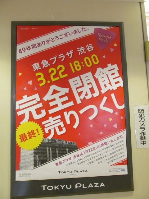 東急プラザ渋谷B2Fにも完全閉館売りつくしのポスター