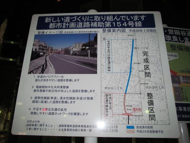 都市計画道路補助154号線の説明看板
