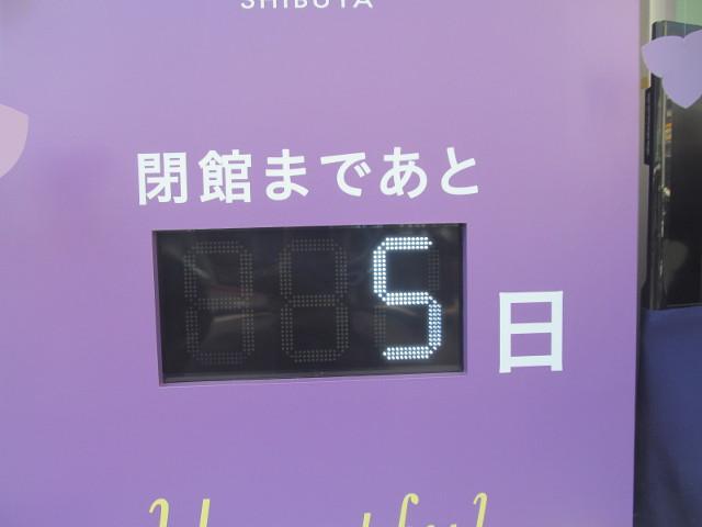 東急プラザ渋谷20150317あと5日の表示