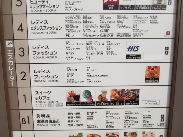 東急プラザ渋谷閉館日朝正面のフロアINFORMATIONアップ3