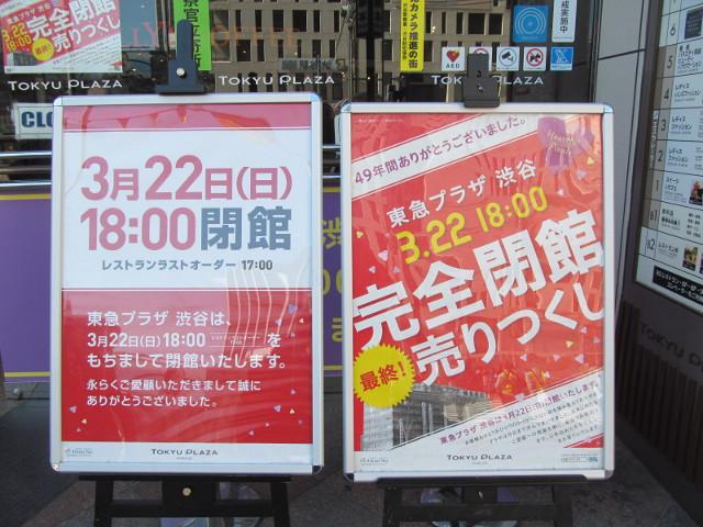 東急プラザ渋谷20150311閉館案内ポスター