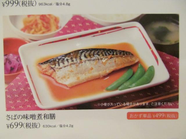 ガストさばの味噌煮和膳メニュー