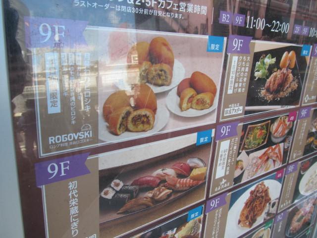 東急プラザ渋谷20150311_49年メニューアップ1