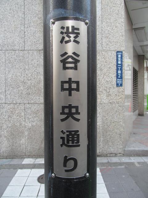 渋谷中央通りと東急プラザ渋谷住所表示