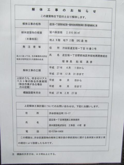 イオレ渋谷解体工事公示