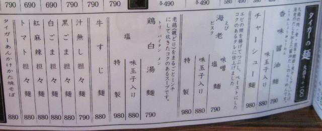タイガー軒世田谷上町店3代目麺メニュー