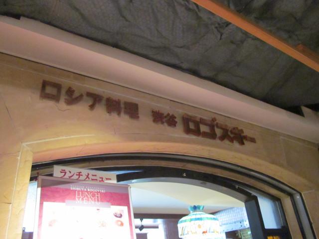渋谷ロゴスキー入口