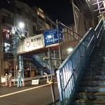 常盤歩道橋の足場を撤去サムネイル