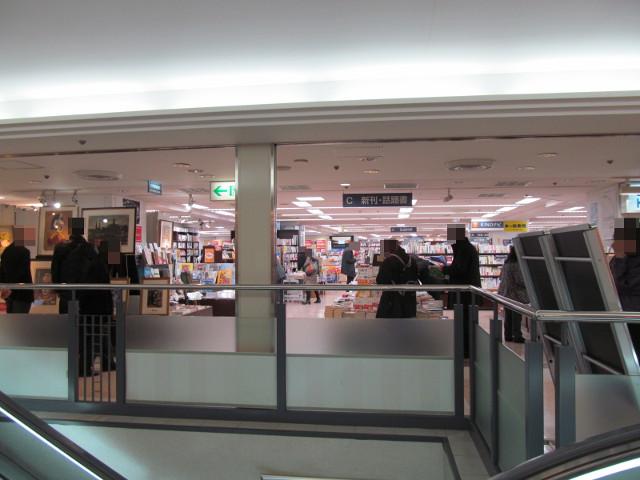 東急プラザ渋谷5F紀伊國屋書店