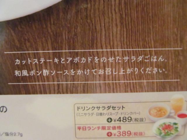 ガストステーキとアボカドのサラダごはんのメニュー説明アップ2