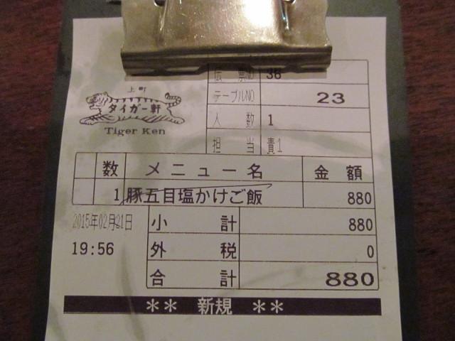 タイガー軒世田谷上町店の豚五目塩かけごはんの伝票