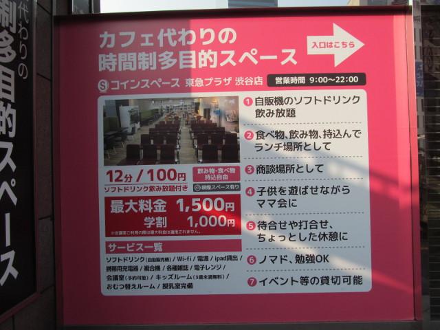 東急プラザ渋谷閉館日朝コインスペースの案内看板