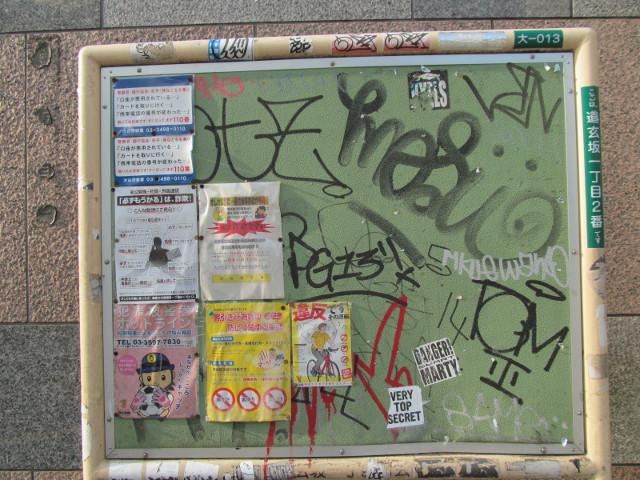 東急プラザ渋谷閉館日朝の渋谷中央通り側の掲示板アップ