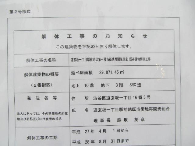 東急プラザ渋谷解体工事のお知らせアップ1