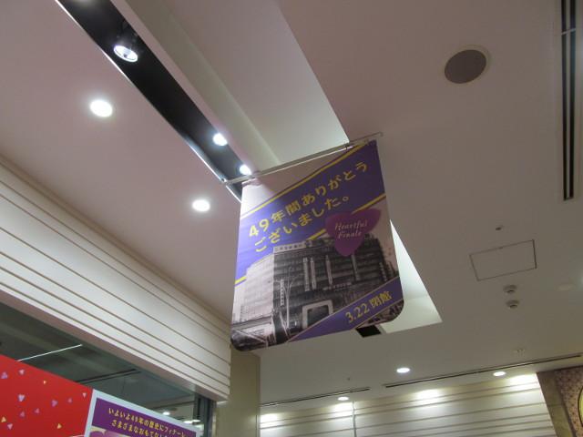 東急プラザ渋谷1Fエスカレーター横の天井の49年感謝フラッグ