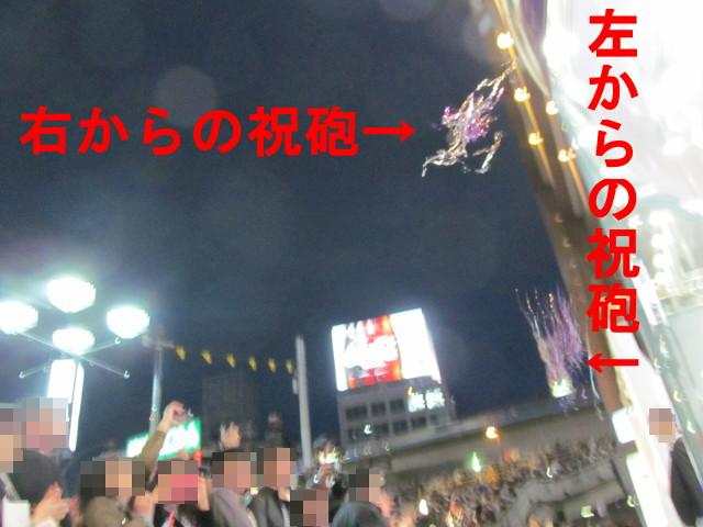 東急プラザ渋谷閉館セレモニーの祝砲