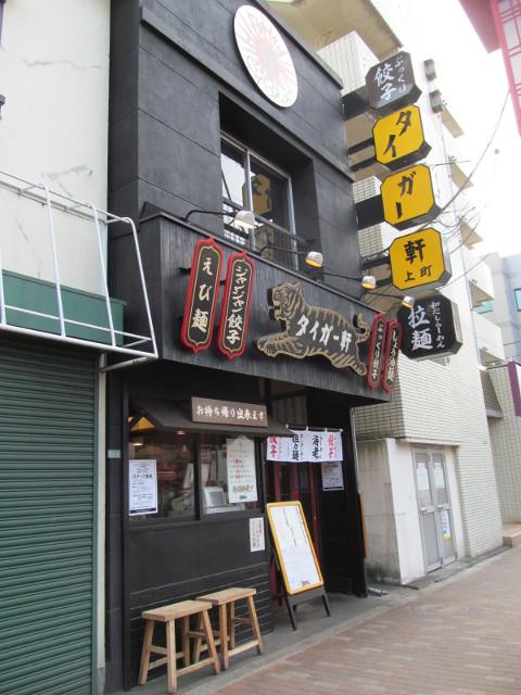 タイガー軒世田谷上町店12日目