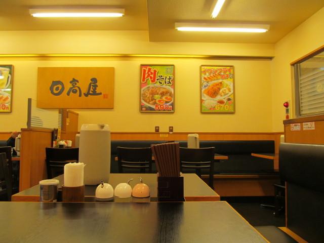 日高屋店内の壁のイワシフライ餃子セットのポスター