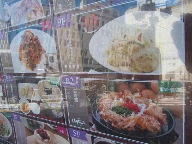 東急プラザ渋谷20150311_49年メニューアップ5