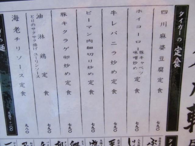 タイガー軒世田谷上町店3代目ランチメニューの定食