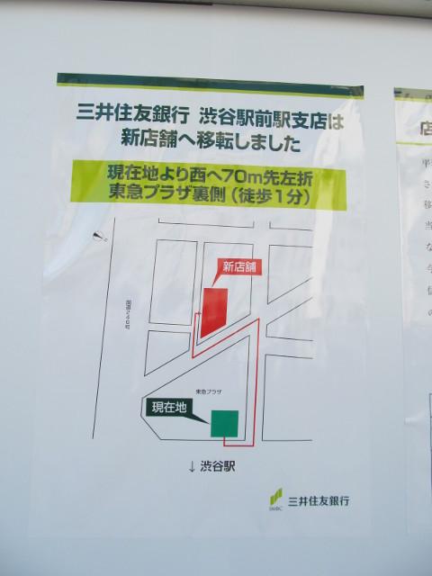 東急プラザ渋谷正面の三井住友銀行移転案内