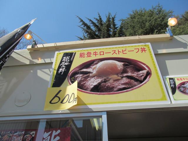 能登丼能登牛ローストビーフ丼の看板