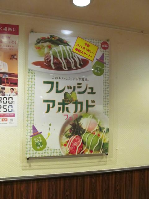 ガストフレッシュアボカドフェアのポスター