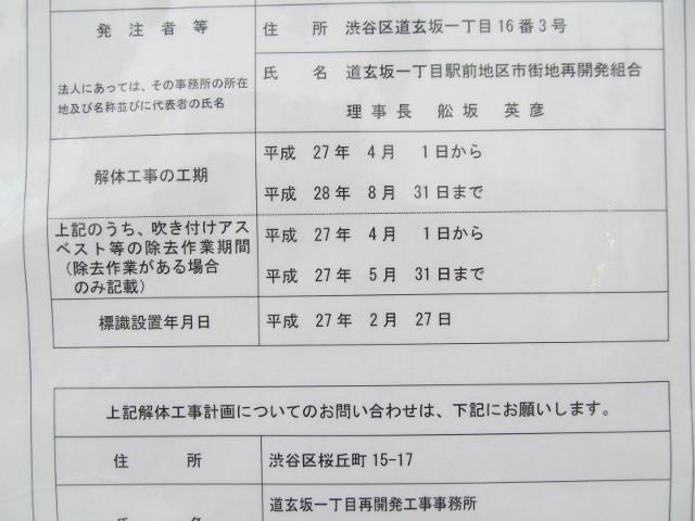 東急プラザ渋谷解体工事のお知らせアップ2