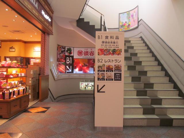 東急プラザ渋谷1Fの階段