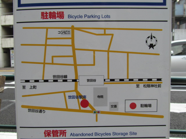 自転車バイク撤去予告看板アップ3