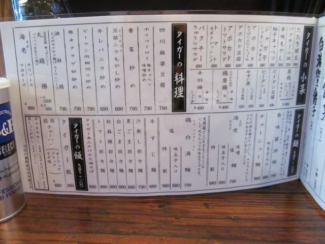 タイガー軒世田谷上町店3代目夜メニュー表3