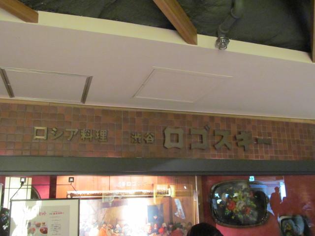 渋谷ロゴスキー店名表示