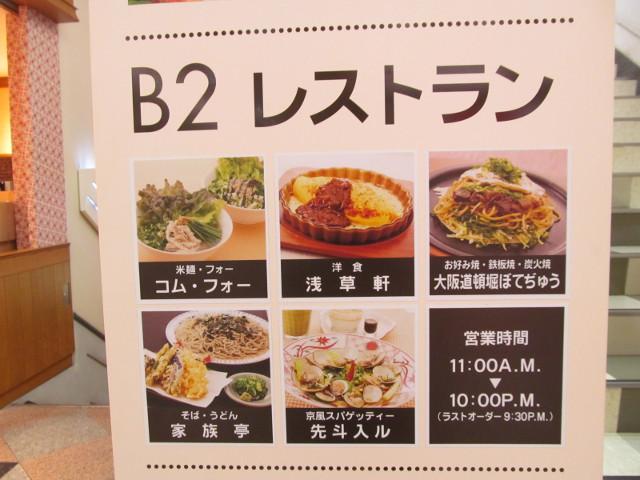 東急プラザ渋谷1F階段のレストラン街看板