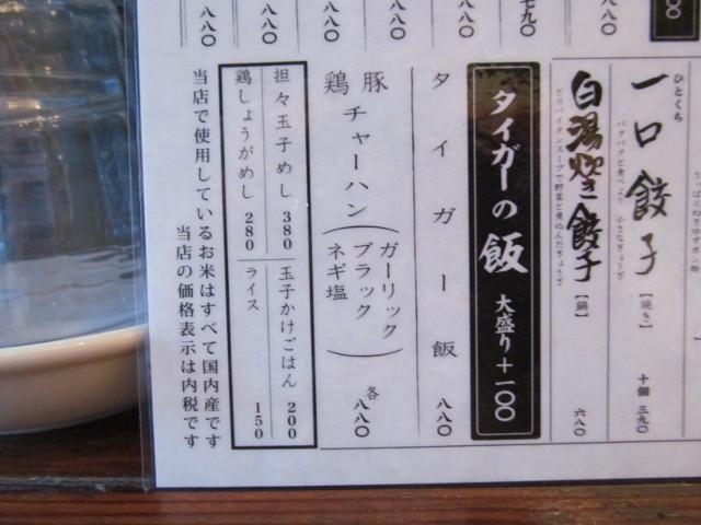 タイガー軒世田谷上町店3代目ランチメニューの飯