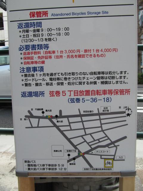 自転車バイク撤去予告看板アップ4
