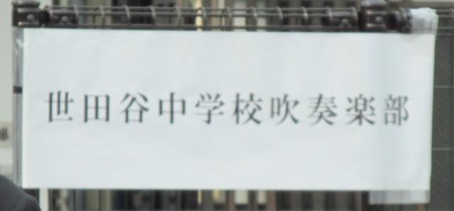 開通を祝う会で演奏するのは世田谷中学校吹奏楽部