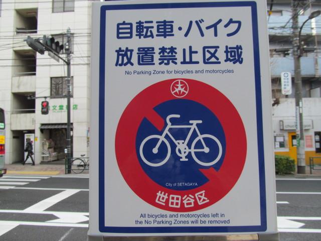 自転車バイク撤去予告看板アップ1