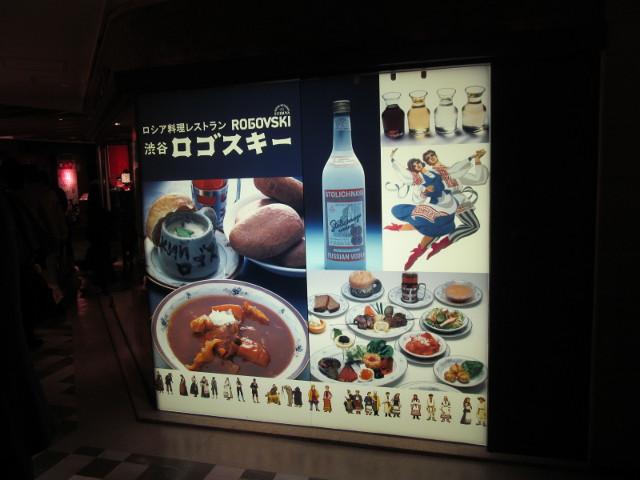 渋谷ロゴスキーの大きい看板