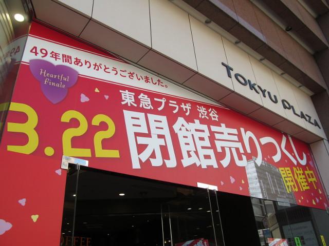 東急プラザ渋谷20150311閉館売り尽くしアップ